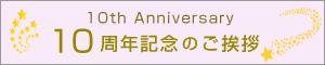 パルス東京10周年記念のご挨拶