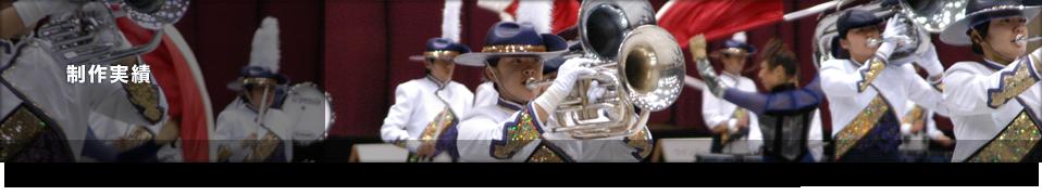 マーチング・吹奏楽やテレビ番組・企業VPの制作実績