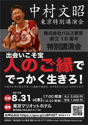 パルス東京講演会
